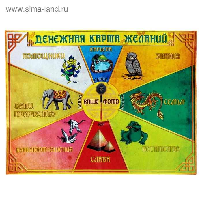 "Карта желаний ""Денежная"""