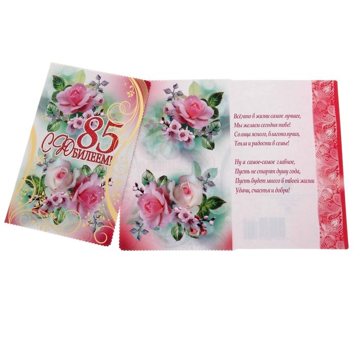 Изображением, открытки с 85 летием бабушке маме