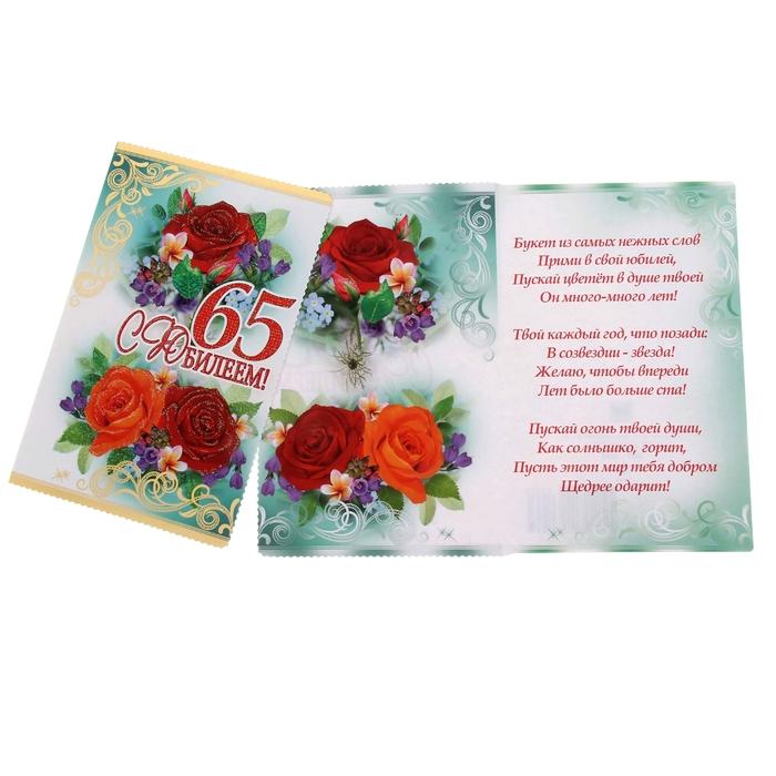 Как подписать открытку на юбилей 65 лет от коллег, тебя люблю картинки