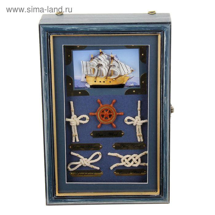 """Ключница """"Корабль, штурвал и морские узлы"""" синяя"""