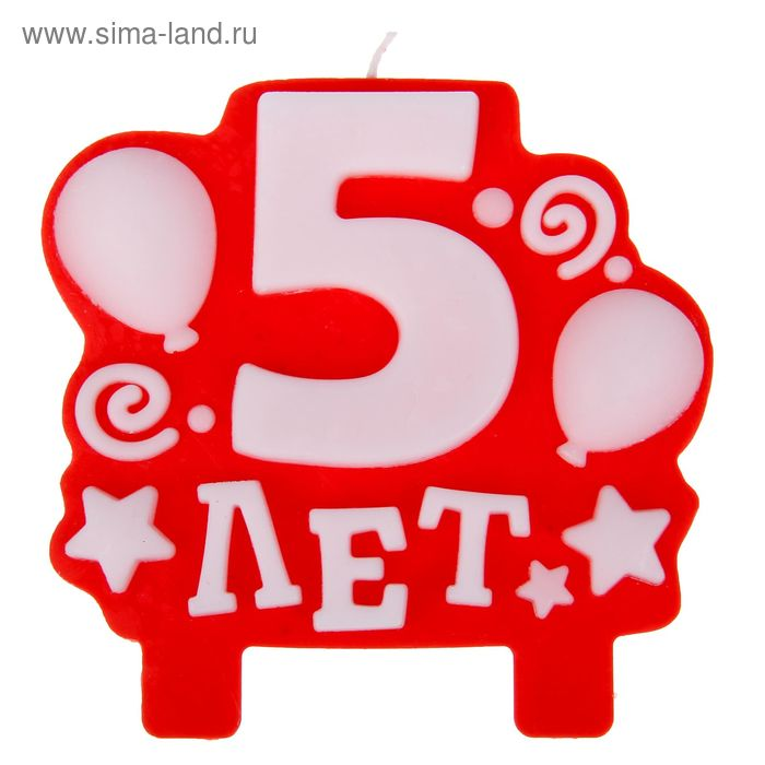 """Свеча в торт """"5 лет"""". ГИГАНТ"""
