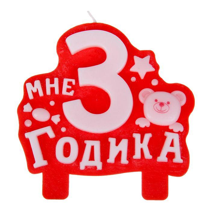 """Свеча в торт """"Мне 3 годика"""" ГИГАНТ - фото 35609916"""