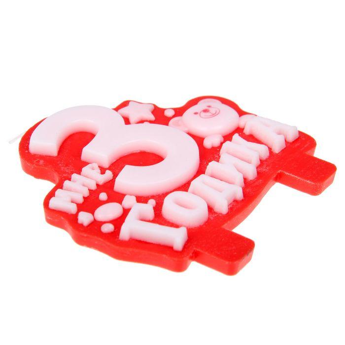 """Свеча в торт """"Мне 3 годика"""" ГИГАНТ - фото 35609917"""