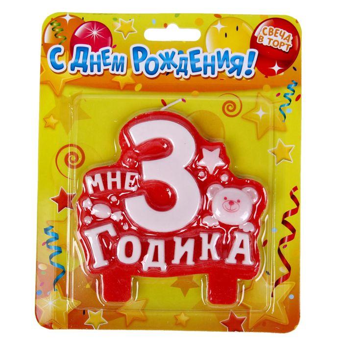 """Свеча в торт """"Мне 3 годика"""" ГИГАНТ - фото 35609918"""