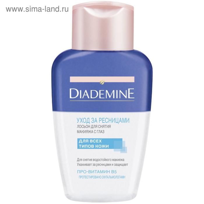 Экспресс-лосьон для снятия макияжа с глаз Diademine Eye Perfect, 125 мл