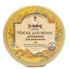 Маска для волос Рецепты бабушки Агафьи Дрожжевая для роста волос, 300 мл