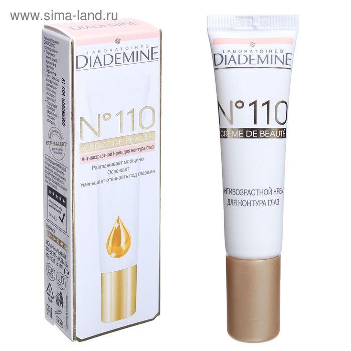 Крем для контура глаз Diademine №110 Creme de Beaute Антивозрастной, 15 мл