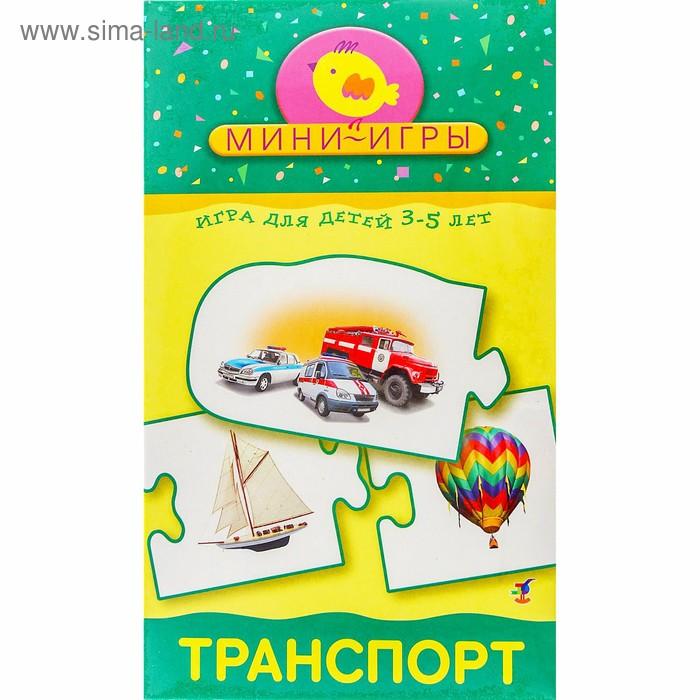 """Карточная игра """"Транспорт"""""""