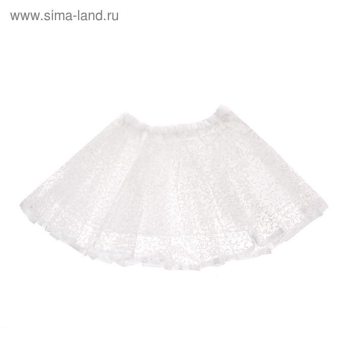 """Карнавальная юбка """"Кокетка"""" 4-6 лет, цвет белый"""