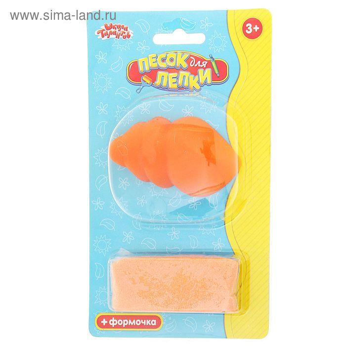 """Песок для лепки """"Ракушка"""" 28 г, цвет оранжевый"""