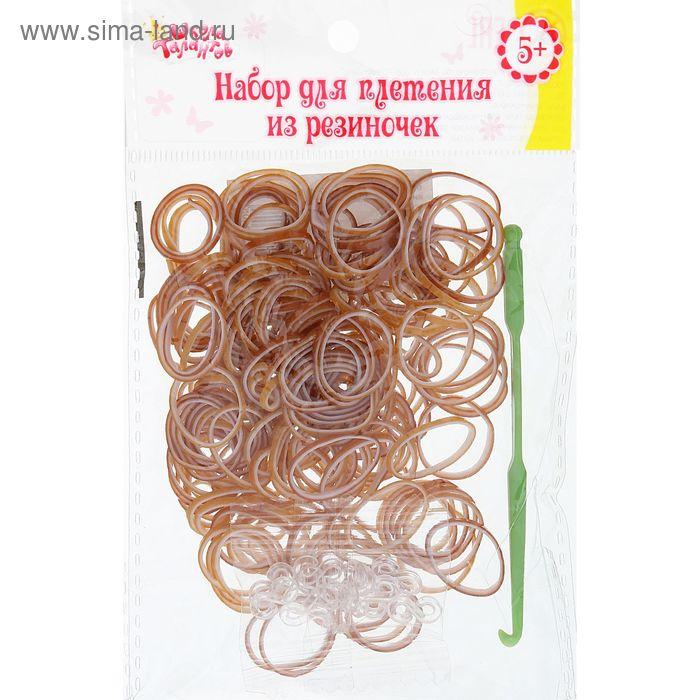 Резиночки для плетения, набор 200 шт, крючок, крепления, цвет бело-золотистый