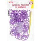 Резиночки для плетения, набор 200 шт, крючок, крепления, цвет бело-фиолетовый