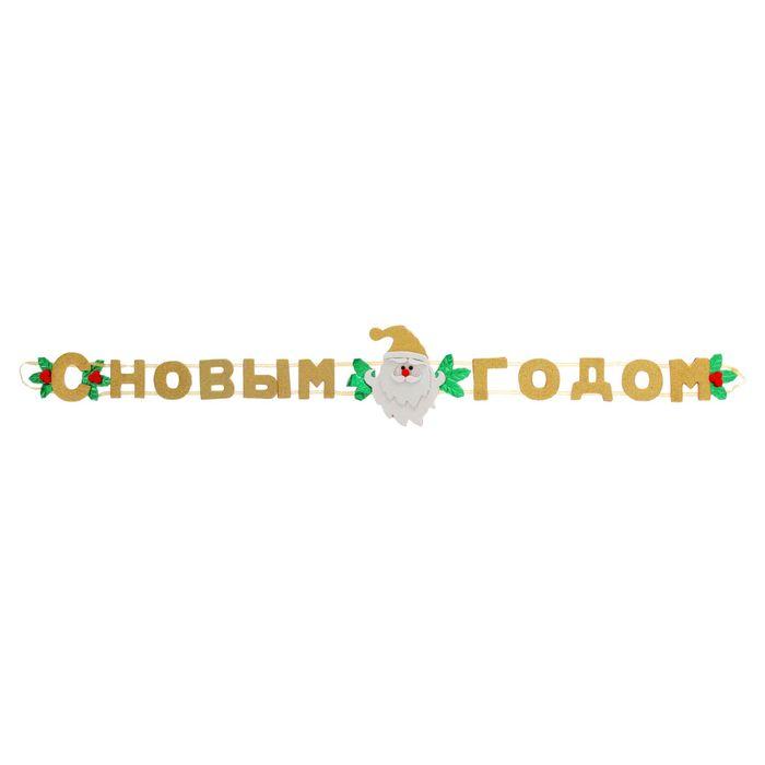 """Гирлянда """"С Новым годом! Дед Мороз"""", цвет золотой"""