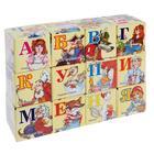 Кубики «Азбука. Герои зарубежных сказок», 12 предметов