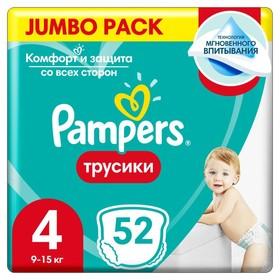 Подгузники-трусики «Pampers» Maxi, 9-15 кг, 52 шт