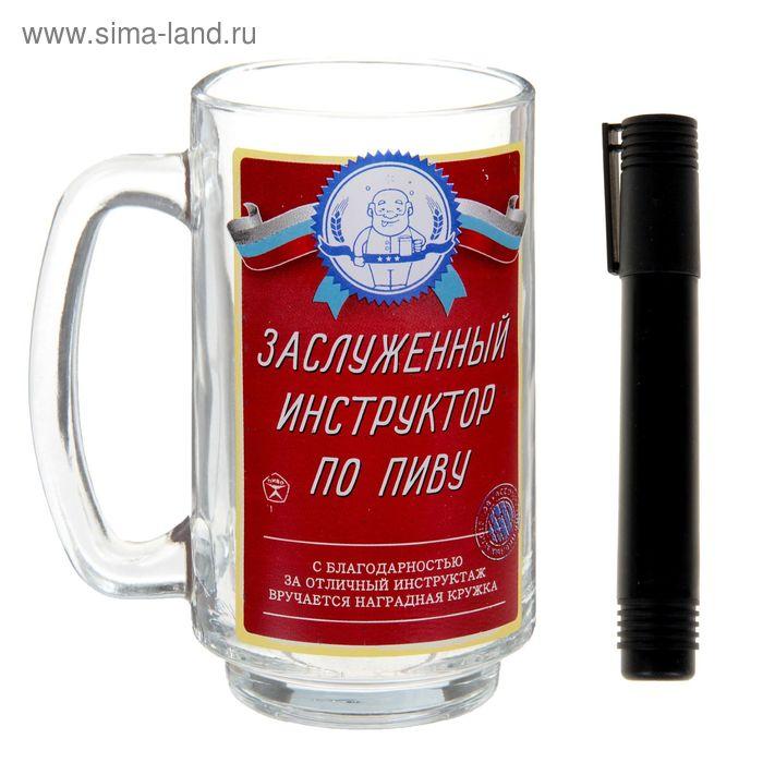 """Кружка пивная """"Заслуженный инструктор по пиву"""", 300 мл"""