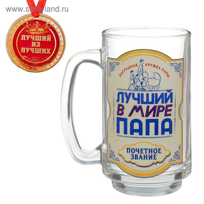 """Кружка пивная """"Лучший в мире папа"""", 300 мл"""