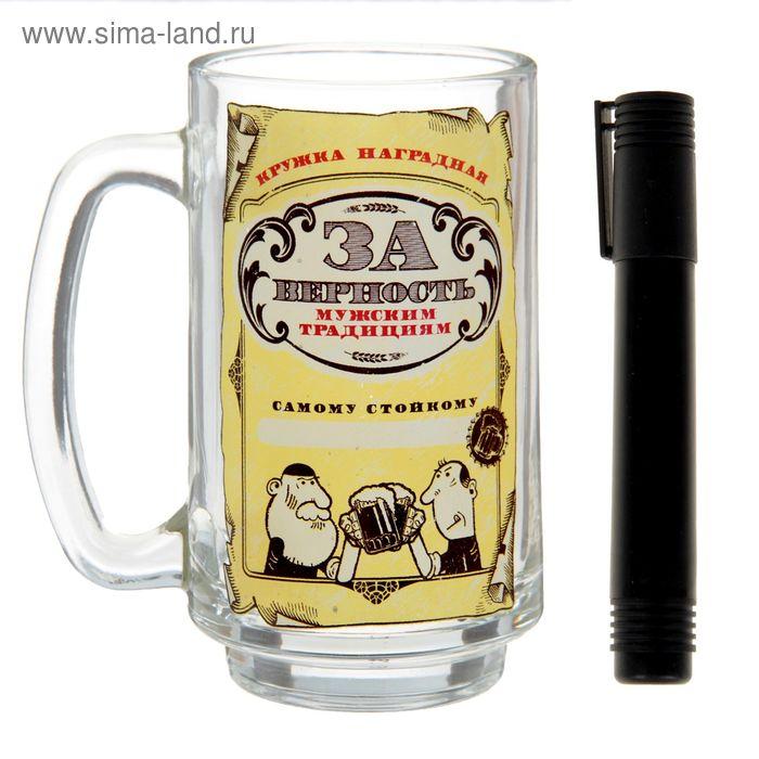 """Кружка пивная """"За верность мужским традициям"""", 300 мл"""