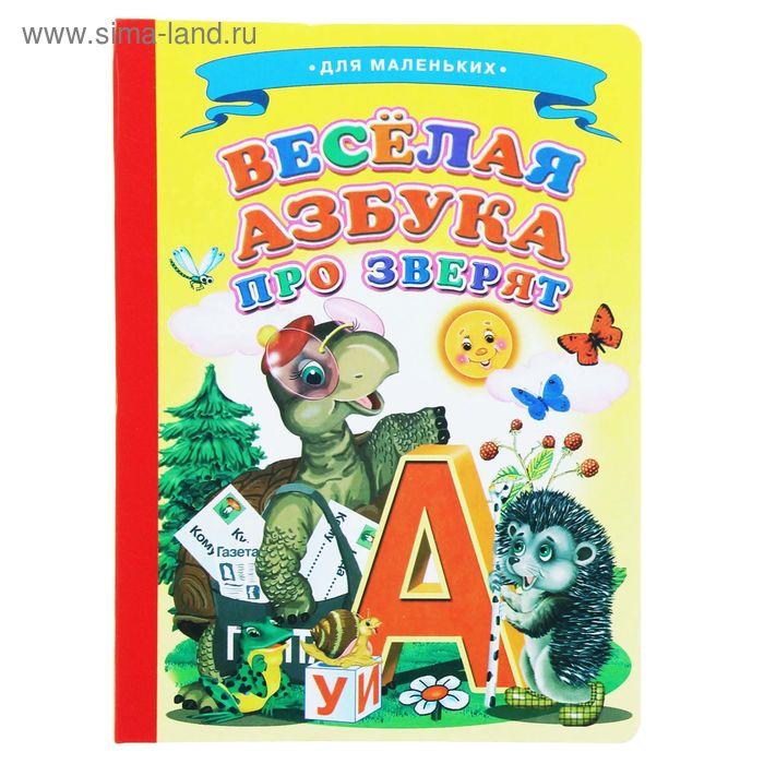 Книжка-картонка (160*220) Веселая азбука про зверят