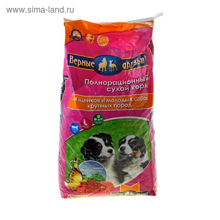 """Сухой корм """"Верные друзья""""  для щенков и молодых собак крупных пород,  15 кг"""