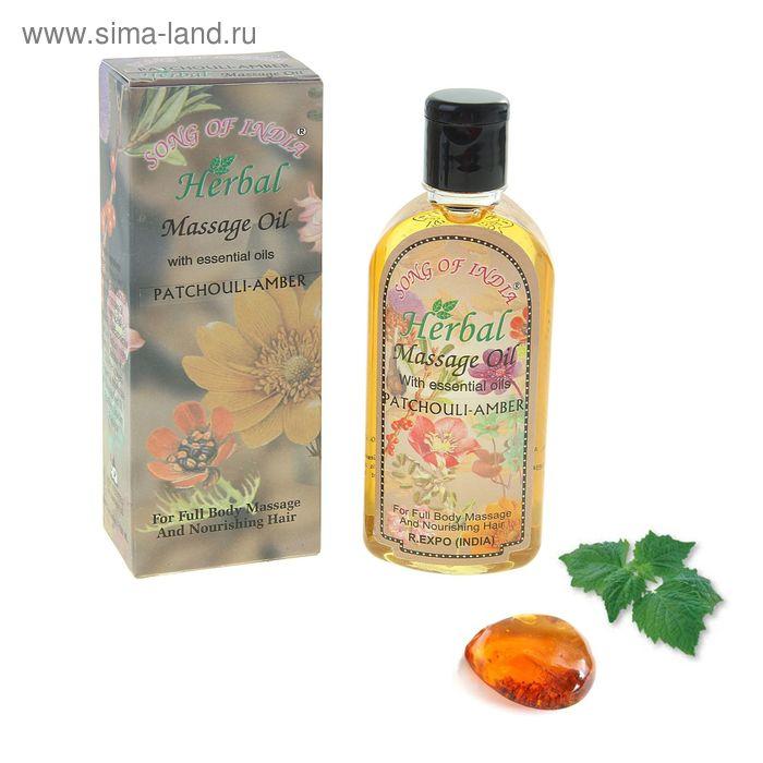 Травяное массажное масло с эфирными маслами 100 мл Пачули - Амбер,
