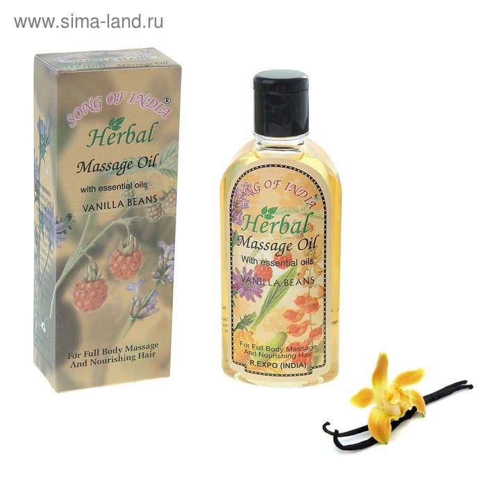 Травяное массажное масло с эфирными маслами 100 мл Ваниль
