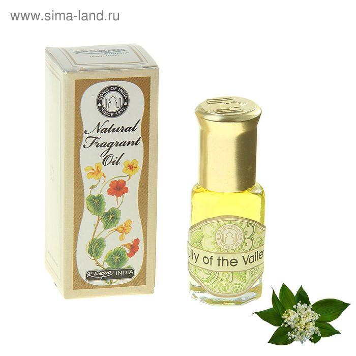 Духи-масло 5 мл (шариковые) Ландыш