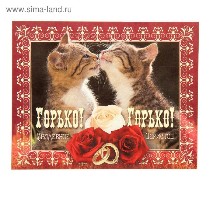 """Наклейка на бутылку """"Горько"""" (котики) уп. 20 шт. (94х117)"""