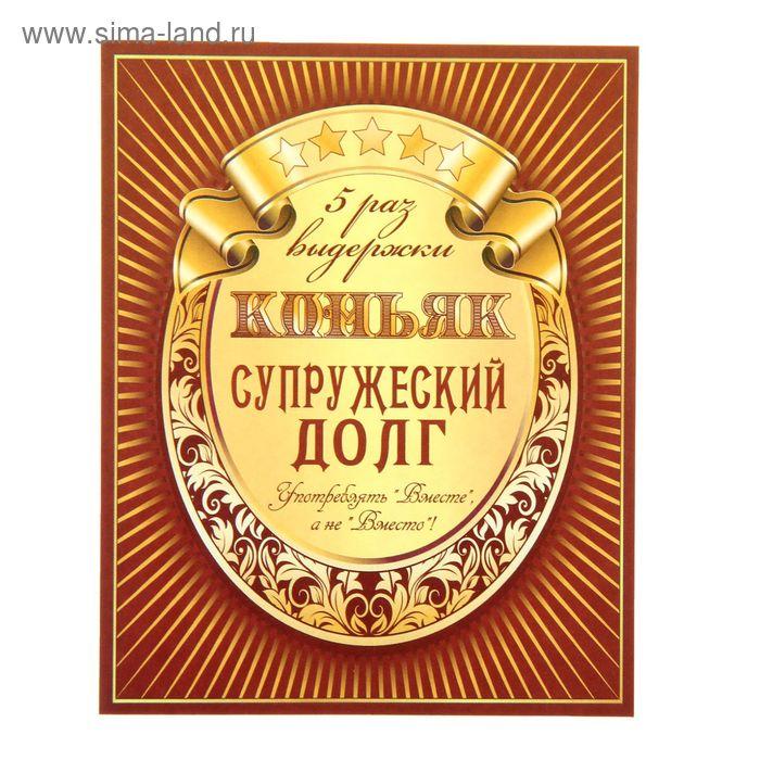 "Наклейка на бутылку ""Коньяк Супружеский долг"" уп. 20 шт. (94х117)"