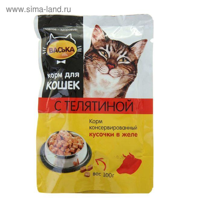 """Влажный корм для кошек """"Васька"""", кусочки в желе, нежная телятина, пауч 100 гр"""