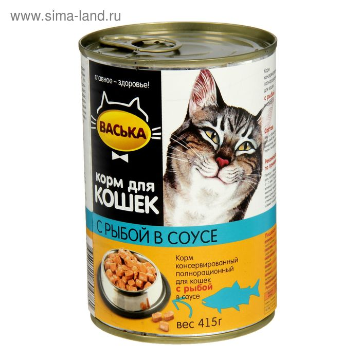 """Консервы для кошек  """"Васька"""", нежная рыбка в соусе, ж/б 415 гр"""