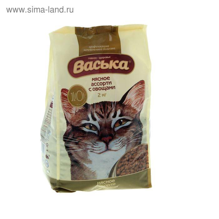 """Сухой корм для кошек """"Васька"""", мясное ассорти/овощи проф. МКБ, 2 кг"""