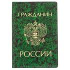"""Обложка на паспорт """"Гражданин России"""" ПВХ, зеленый развод"""
