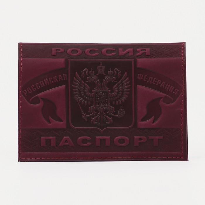 Обложка для паспорта, тиснение, бордовая