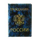 """Обложка на паспорт """"Гражданин России"""" ПВХ, чернила"""