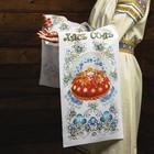 "The towel ""Bread and salt. Blue"", 150х36 cm"