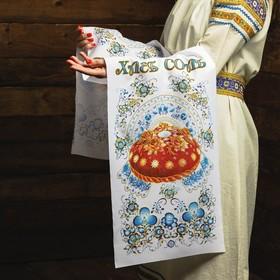 Рушник «Хлеб-соль. Голубой», 150х36 см