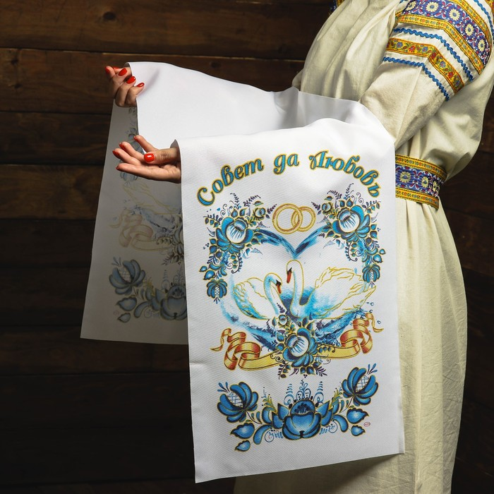 Рушник «Совет да любовь! Голубой», 150х36 см