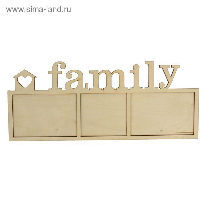 Фоторамка FAMILY на 3 фото, 10x15 см, 10x10,5 см