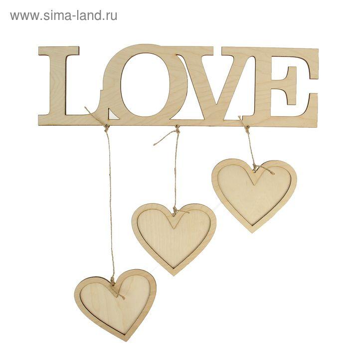 Фоторамка LOVE и три сердца