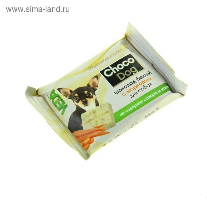 "Шоколад белый ""CHOCO DOG"" морковь, 15 г"