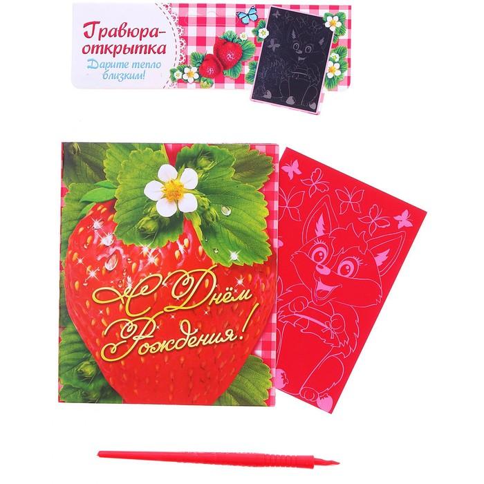 """Гравюра в открытке """"Лисичка"""" с металлическим эффектом - розовый + штихель"""