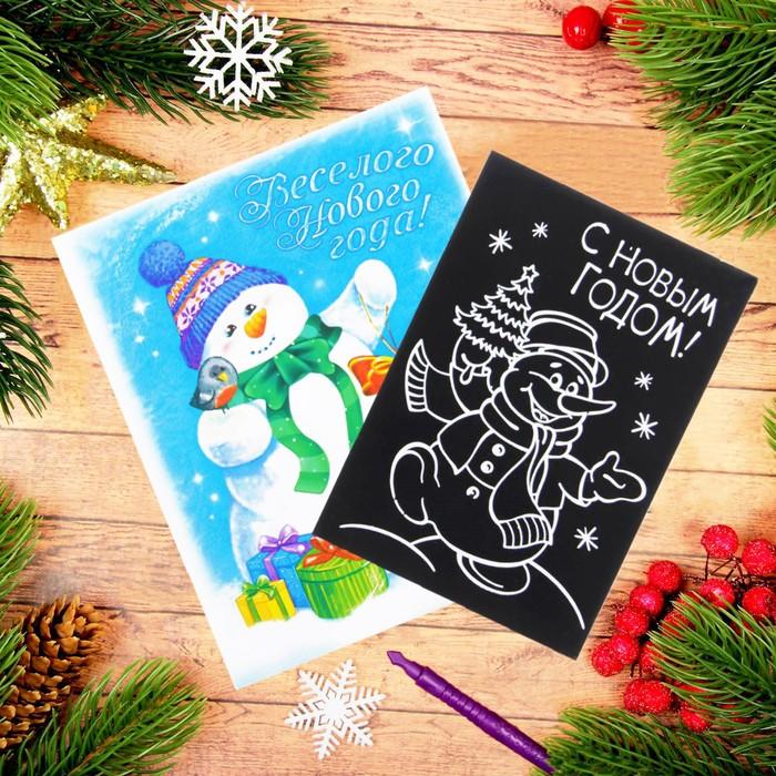 """Гравюра в открытке """"Снеговик"""", голографическое основание"""