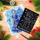 """Новогодняя гравюра в открытке """"Снегурочка"""", голографическое основание"""