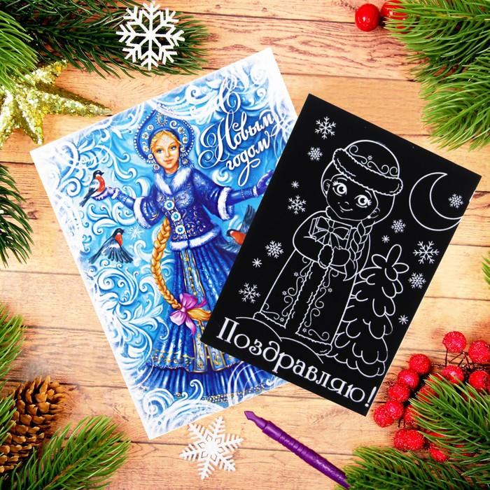 """Гравюра-открытка """"Снегурочка"""", голографическое основание"""
