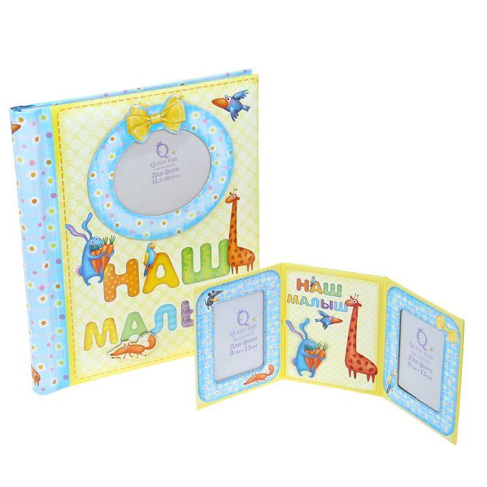 """Набор подарочный для новорожденных """"Наш малыш"""" фотоальбом на 20 магнитных листов и фоторамка-триптих"""
