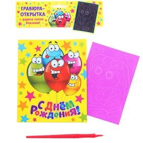 Гравюра в открытке 'Зайчик' с металлическим эффектом - розовый + штихель Ош