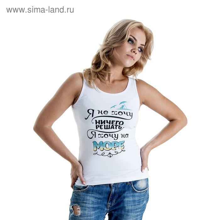 """Майка женская Collorista """"Море"""", размер XL (50), цвет белый"""