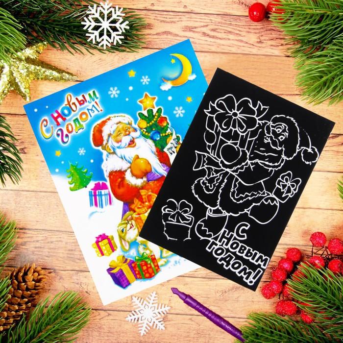 """Гравюра в открытке """"С Новым годом"""", голографическое основание"""