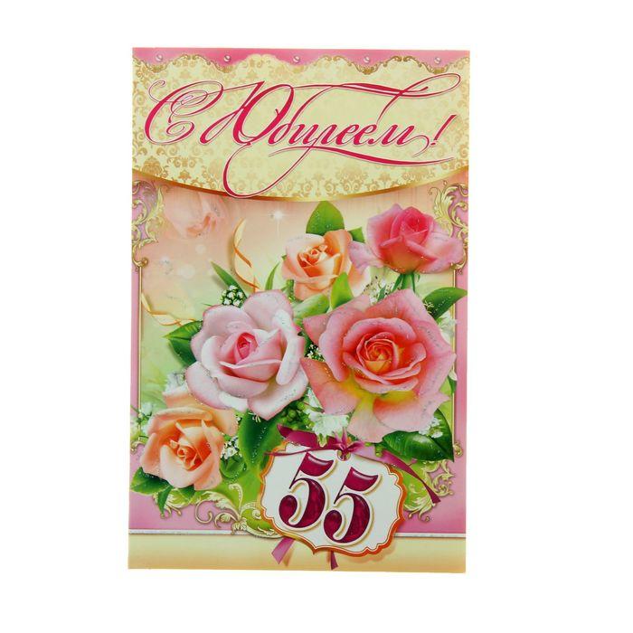 эта открытки с розами с юбилеем 55 лет тебя